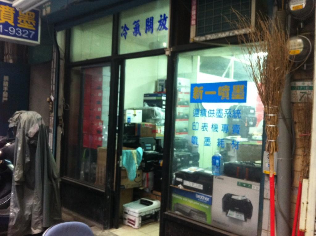 台北西門近くのプリンター修理屋