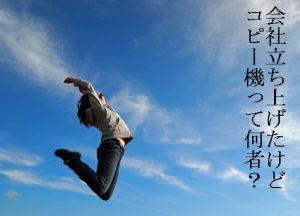 【起業時のコピー機選び】開業・sohoの複合機購入は究極的に値切ろう!