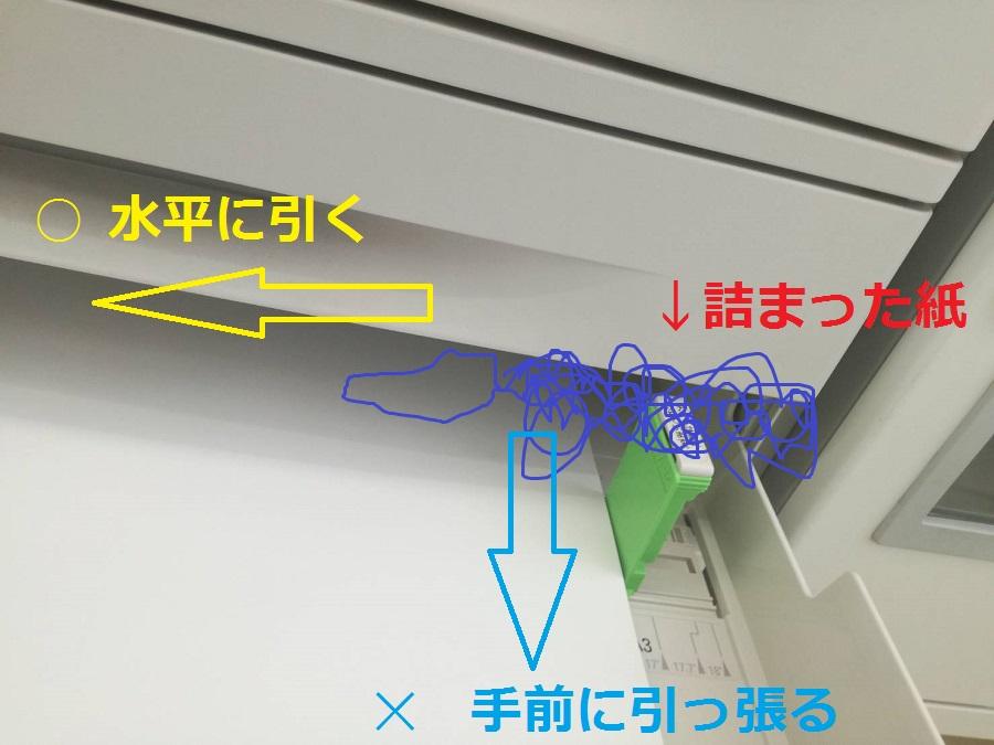 複合機紙詰まり解消方法