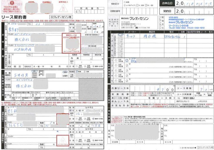 複合機リース契約書