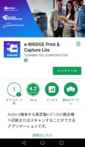 東芝アプリ