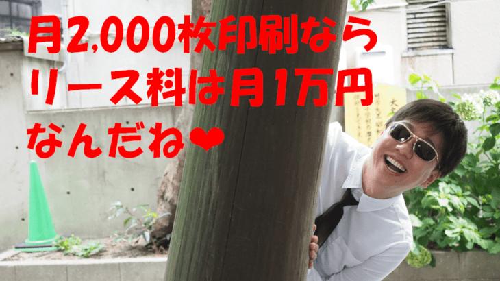 【2019年の複合機リース料金相場】A3カラーコピー機価格は実は月1万円以下でリースできる!