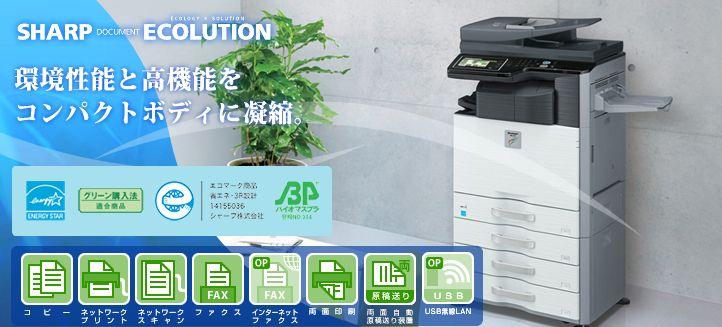 【人気のコピー機を徹底解剖!】SHARP MX-2514FN