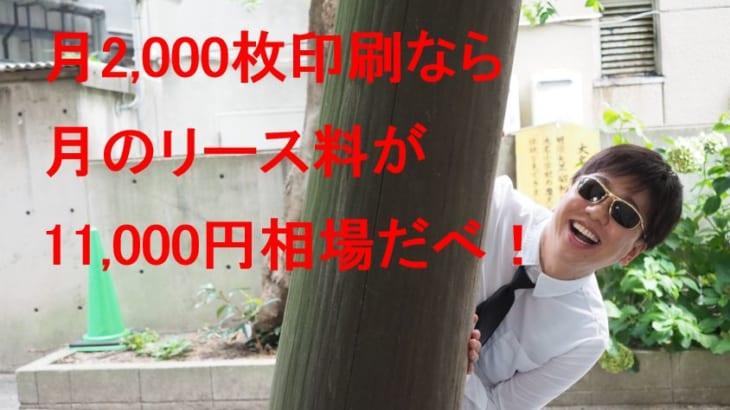 【神奈川・横浜の複合機リース価格】業務用コピー機っていくらすんべ?