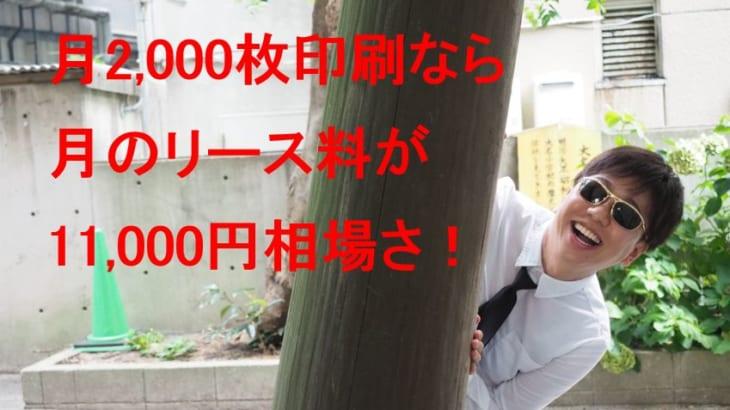 【2019年・北海道の複合機リース価格とカウンター料金】札幌や旭川の業務用コピー機ってなんぼ?