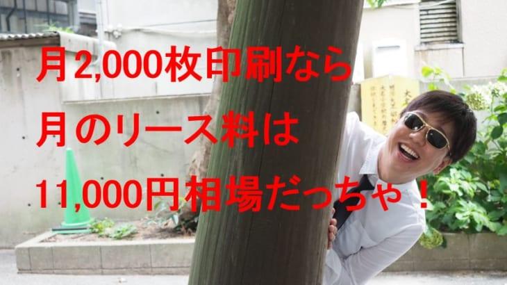【2019年・宮城・仙台の複合機リース価格とカウンター料金】業務用コピー機ってなんぼ?
