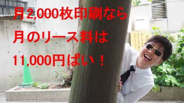 【2019年・福岡県の複合機リース価格相場とカウンター料金】福岡、北九州の業務用コピー機っていくらすっと?