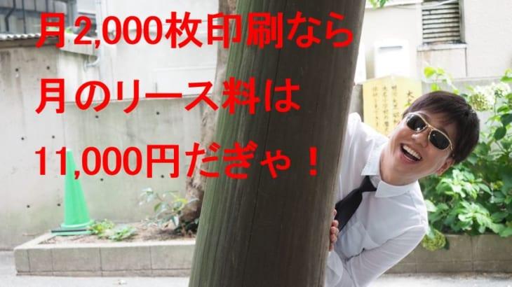 【2019年・愛知/名古屋の複合機リース価格とカウンター料金】業務用コピー機は今どえりゃあ安い!