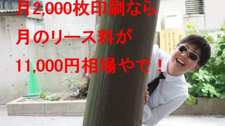 【2019年・大阪府の複合機リース価格とカウンター料金】業務用コピー機ってなんぼすんの?