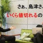 【複合機・コピー機の見積もりの上手な取り方】島津さん体験談(2/2)