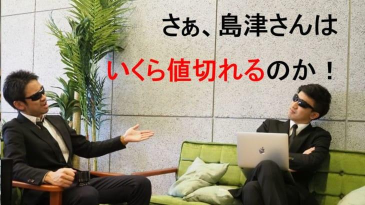 【複合機・コピー機のウマい見積もりの取り方】島津さん体験談(1/2)