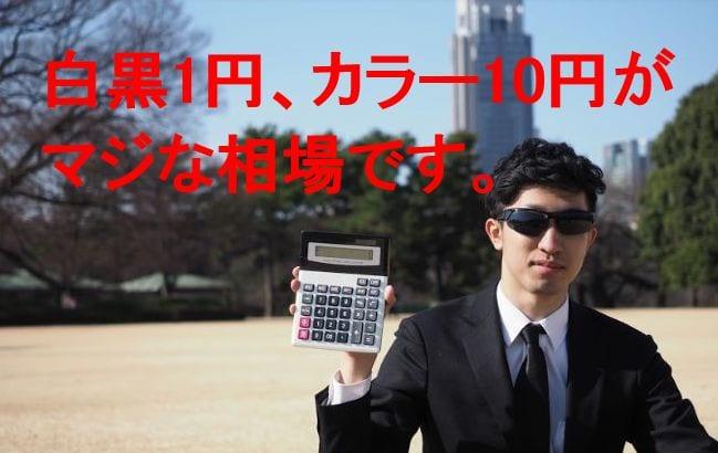 【埼玉県の複合機リース価格相場】さいたまの業務用コピー機は今、いくら?