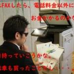 複合機・コピー機のFAXでカウンター料金は発生する?受信時に印刷したら費用がかかる