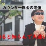 【プロダクションプリンターのカウンター料金相場はいくら?】オンデマンド印刷機はモノクロ0.8円カラー6円が底値!