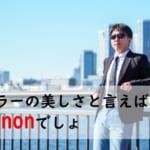 【キヤノンのプロダクションプリンターの評判は?】価格は平均的、レザックなど特殊用紙に強い!