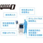 【結構ヤバい!】FAXの送り間違いを防ぐ!FAX誤送信抑止機能で情報漏えい対策