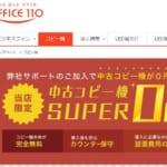 【複合機リース販売店OFFICE110の評判】検証!激安価格とスピード見積もりは本当なのか?