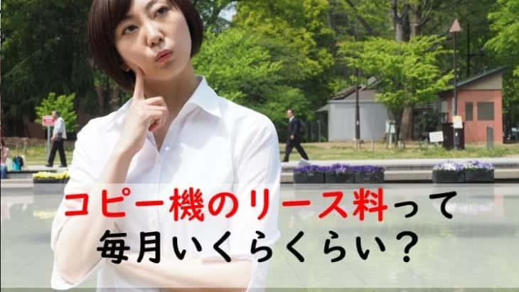 【コピー機リース料金相場】A3カラー複合機価格は月1万円前後でリース可!