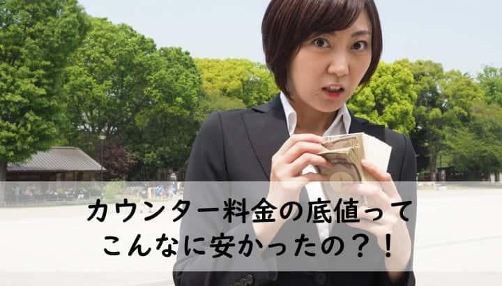 【コピー機のカウンター料金とは?】複合機カウント単価相場はモノクロ1円!