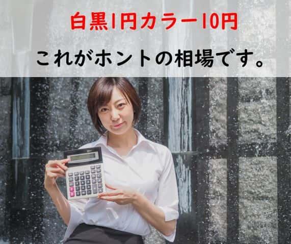コピー機カウンター料金相場はモノクロ1円