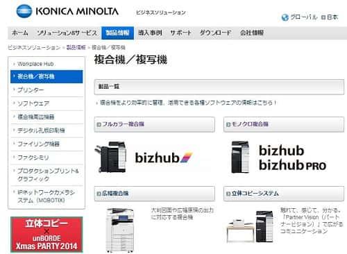 【コニカミノルタのコピー機を安く買うコツは?】相見積り&伝え方で格安料金をゲット!