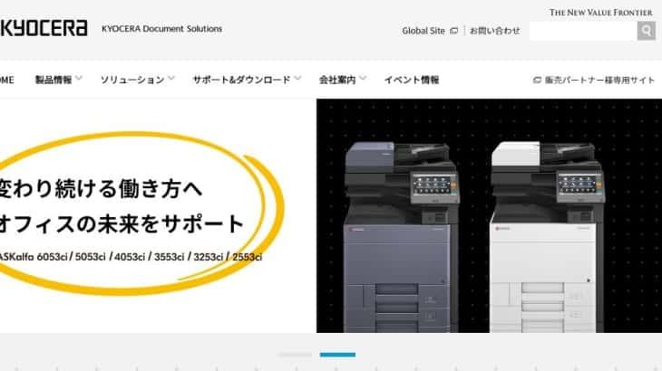 【京セラのコピー機を安く買う方法】相見積り&伝え方の工夫で格安料金をゲット!
