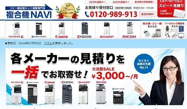【複合機リース販売店:複合機NAVIの評判】価格は安い?営業はしつこくない?