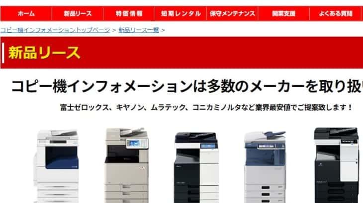 【複合機リース販売店:コピー機インフォメーション(ビーコネクト)の評判】対応はどう?価格は安い?