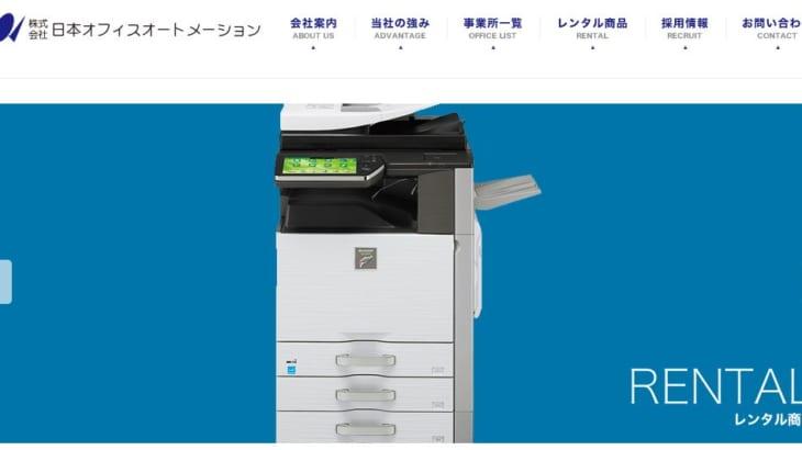 【複合機リース販売店:日本オフィスオートメーションの評判】複合機の価格は?対応スピードは?