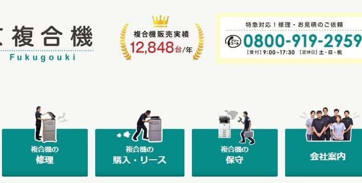 【複合機リース販売店:東京複合機(株式会社エーワン)の評判】対応は良い?複合機は安い?