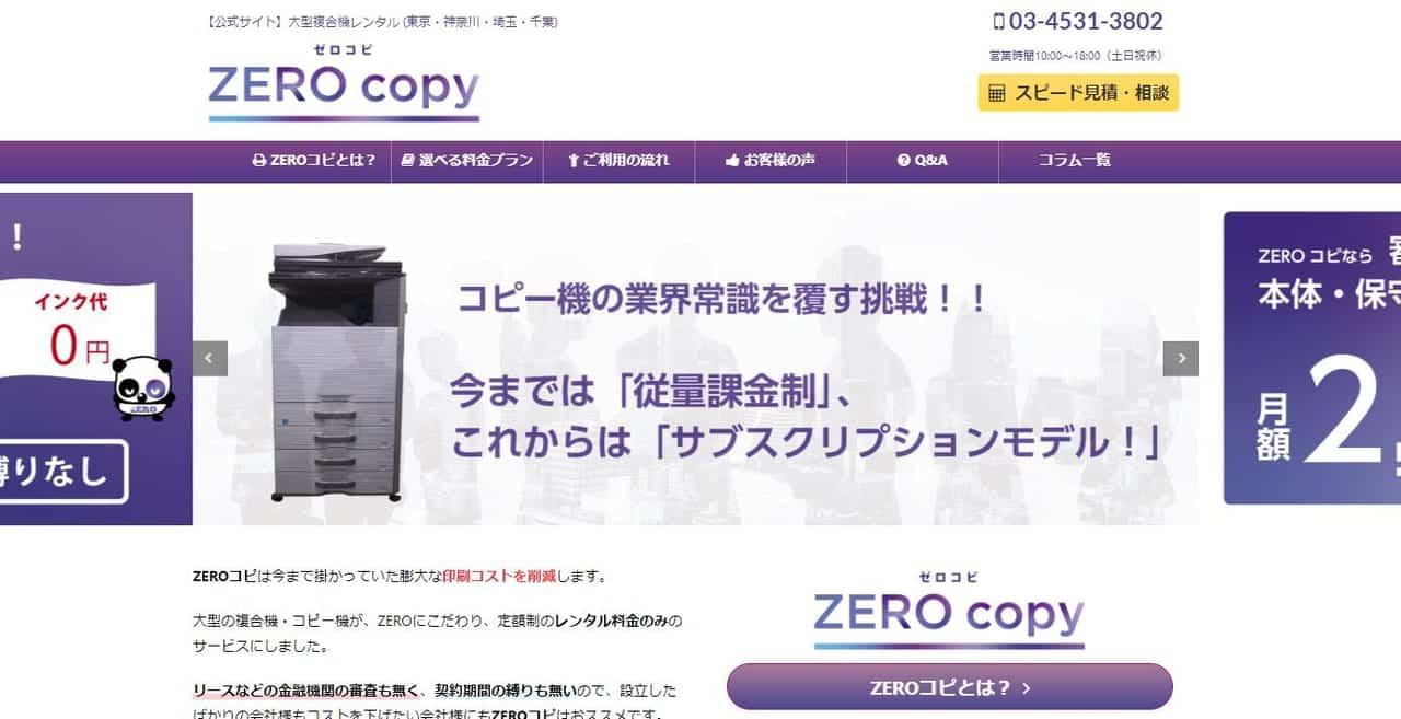 ZEROコピ公式サイト