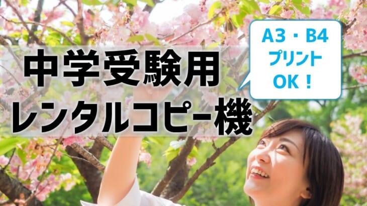 【中学受験用レンタルコピー機】A3・B4プリントOK機種なら月々何円?