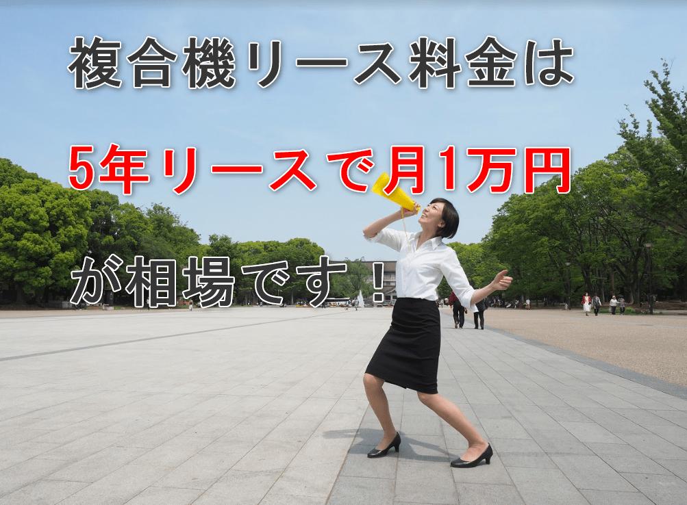 愛知県・名古屋の複合機リース料金
