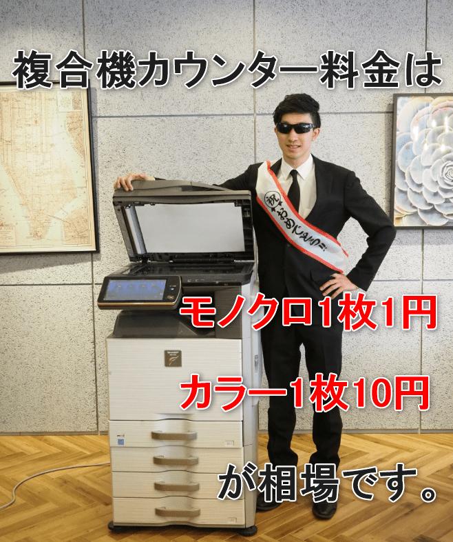 宮城・仙台の複合機カウンター料金