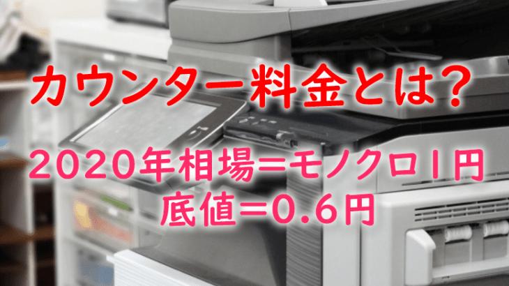 複合機のカウンター料金とは?2020年の価格相場はモノクロ1円、底値は0.6円!?