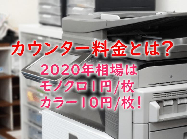 コピー機・複合機のカウンター料金とは