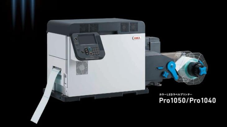 【世界初】OKI製トナー式ラベルプリンター『Pro 1050/Pro 1040』の評価