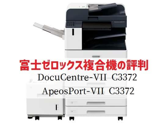 富士ゼロックス DocuCentre-VII C3372 / ApeosPort-VII C3372の評判