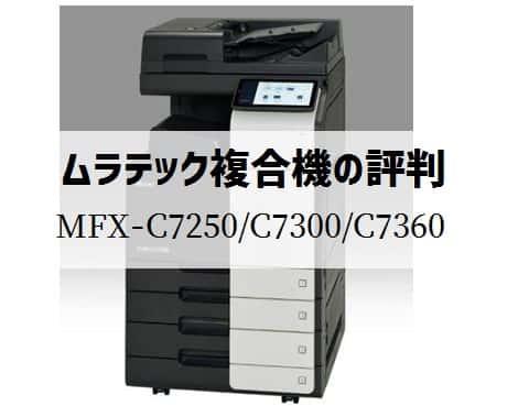 ムラテック MFX-C7250 / MFX-C7300 / MFX-C7360の評判