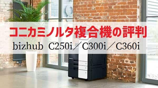 コニカミノルタ『bizhub C250i / C300i / C360i』コピー機徹底解剖