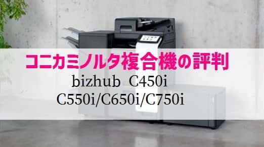 コニカミノルタ bizhub C450 i / C550 i / C650 i / C750 i の評判