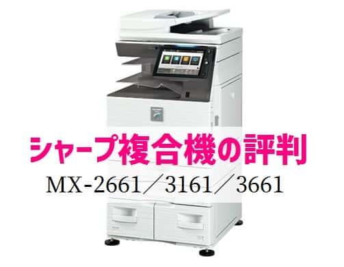 シャープ『MX-2661 / MX-3161 / MX-3661』コピー機徹底解剖