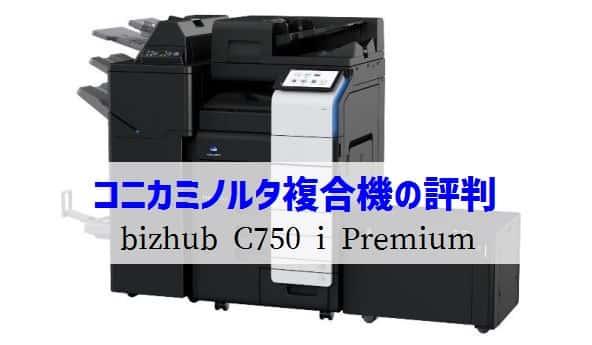 コニカミノルタ『bizhub C750 i Premium』コピー機徹底解剖
