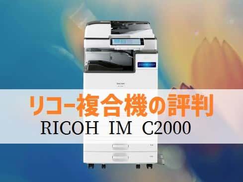 リコー 『IM C2000』コピー機徹底解剖