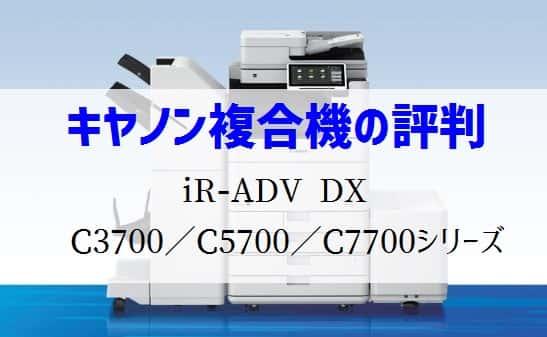 キャノン『iR-ADV DX C3700 ⁄ C5700 ⁄ C7700シリーズ』コピー機徹底解剖