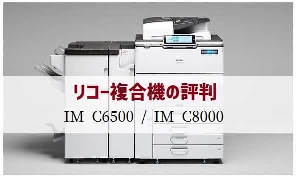 リコー『IM C6500 / IM C8000』コピー機徹底解剖