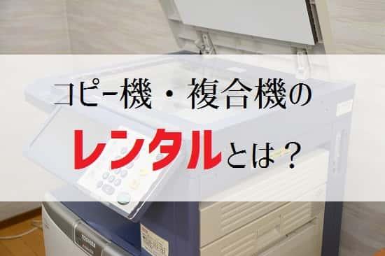 【複合機/コピー機のレンタルとは?】レンタル・リース・買取の違いを簡単比較!