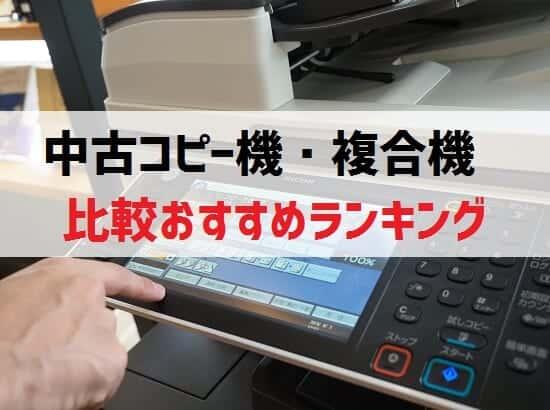 中古コピー機・複合機おすすめランキング【中古は価格が安い!は嘘?】