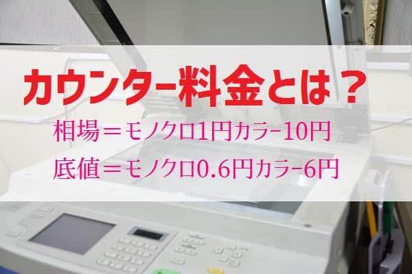 複合機のカウンター料金とは?2021年の価格相場はモノクロ1円、底値は0.6円!?