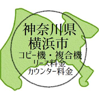 【2021年 神奈川県・横浜の複合機リース価格とカウンター料金】業務用コピー機っていくら?